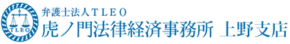 弁護士法人TLEO 虎ノ門法律経済事務所 上野支店